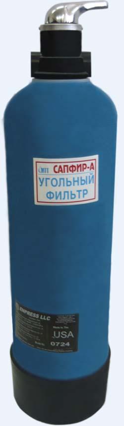 Угольный фильтр ручного управления